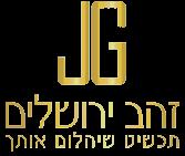 זהב ירושלים